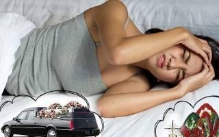 К чему снится хоронить покойника