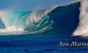 К чему снится большая волна накрывает