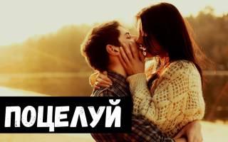 Сонник поцелуй в щеку от парня
