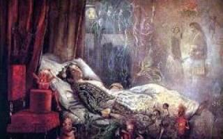 Сон умер живой человек
