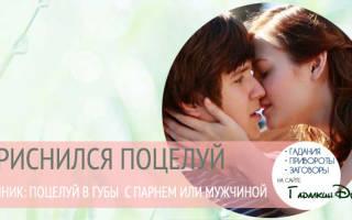 Сонник бывший парень целует в губы