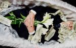 К чему снится покойник дающий деньги
