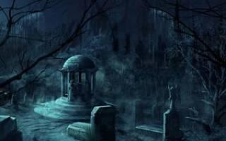 К чему снится могила умершего