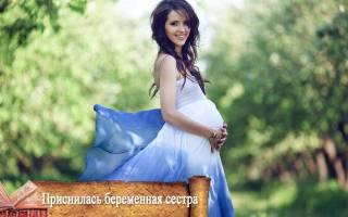 К чему снится беременная родственница
