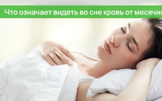 К чему снится менструационная кровь