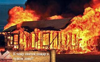 Сонник пожар в доме с дымом