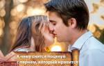 К чему снится поцелуй с знакомым парнем