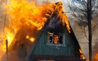Сонник сгоревший дом чужой