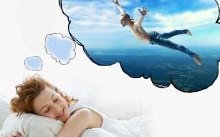Падать во сне с большой высоты