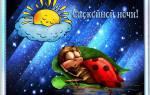 Спокойной ночи доброй ночи сладких снов